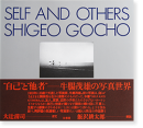 SELF AND OTHERS 牛腸茂雄 写真集 SELF AND OTHERS Shigeo Gocho