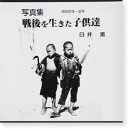 写真集 戦後を生きた子供達 臼井薫 The children who lived during postwar period KAORU USUI 献呈署名本 Dedication signature