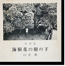 写真集 海桐花の樹の下 臼井薫 Under the tarata tree Kaoru Usui 献呈署名本 Dedication signature