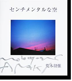 センチメンタルな空 荒木経惟 写真集 Sentimental Sky NOBUYOSHI ARAKI 署名本 signed