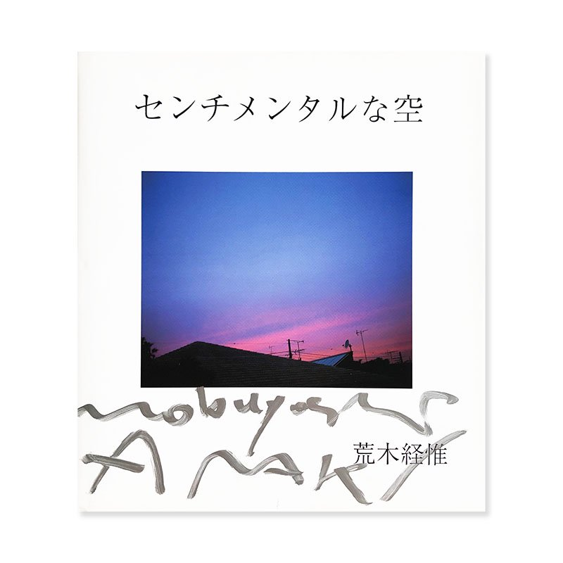 Sentimental Sky by NOBUYOSHI ARAKI *signed<br>センチメンタルな空 荒木経惟 *署名本