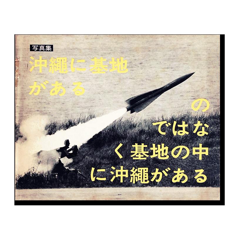 OKINAWA 沖縄 OKINAWA 東松照明 写真集 Okinawa Okinawa Okinawa SHOMEI TOMATSU