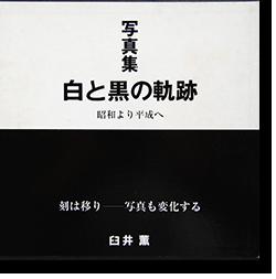 白と黒の軌跡 昭和より平成へ 臼井薫 The trace of white and black KAORU USUI 献呈署名本 Dedication signature