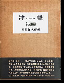 津軽 詩・文・写真集 小島一郎 石坂洋次郎 初版 TSUGARU First edition Kojima Ichiro & Yojiro Ishizaka