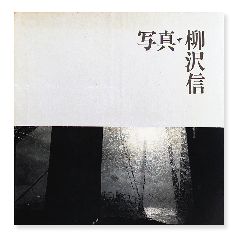 写真 柳沢信 写真集 SHASHIN Shin Yanagisawa 署名本 signed