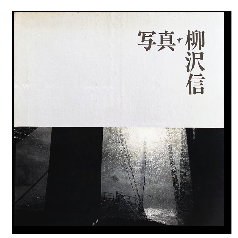 写真 柳沢信 写真集 SHASHIN 1964-1986 Shin Yanagisawa