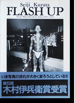 FLASH UP 初版 倉田精二 写真集 FLASH UP First Edition Street PhotoRandom Tokyo 1975~1979 SEIJI KURATA