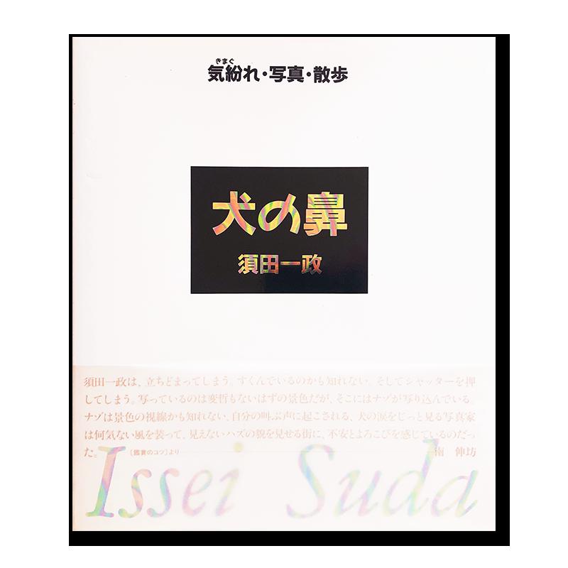 犬の鼻 気紛れ・写真・散歩 須田一政 写真集 INU NO HANA (Nose of Dogs) Issei Suda 署名本 signed