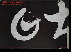 日本村1969-79 山田脩二 写真集 Japanese Village 1969-79 SHUJI YAMADA