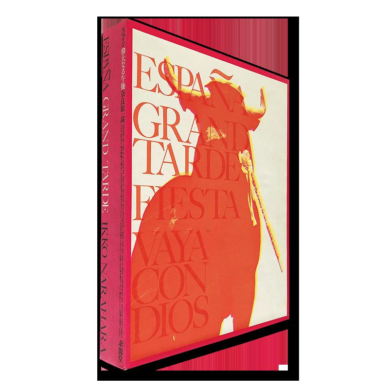 スペイン偉大なる午後 奈良原一高 写真集 ESPANA GRAND TRADE Ikko Narahara 献呈署名本 inscribed