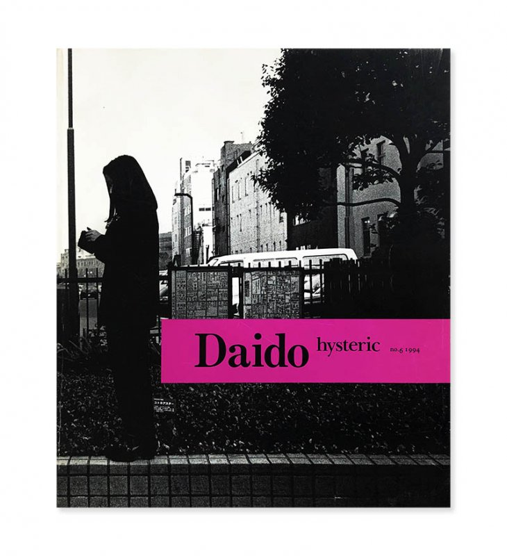 Daido hysteric No.6 1994 TOKYO by DAIDO MORIYAMA<br>ヒステリック 森山大道