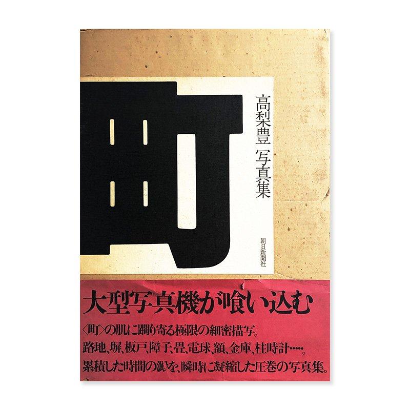 MACHI(Town) Yutaka Takanashi *signed<br>町 高梨豊 写真集 *署名本