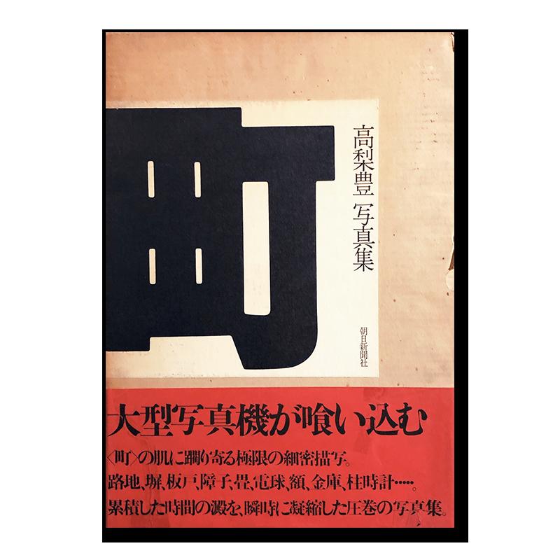 MACHI(Town) Yutaka Takanashi *inscribed