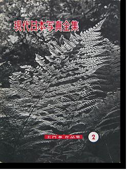 現代日本写真全集 第2巻 土門拳 写真集 The Contemporary Japanese Photography No.2 KEN DOMON