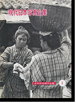 現代日本写真全集 第1巻 木村伊兵衛 写真集 The Contemporary Japanese Photography No.1 IHEI KIMURA