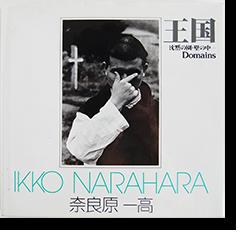 王国 沈黙の園・壁の中 奈良原一高 写真集 Domains Ikko Narahara 献呈署名本 Dedication signature