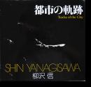 都市の軌跡 柳沢信 写真集 ソノラマ写真選書26 TRACKS OF THE CITY Shin Yanagisawa 署名本 singed