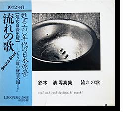 流れの歌 初版 鈴木清 写真集 Soul and Soul original edition KIYOSHI SUZUKI 献呈署名本 inscribed copy