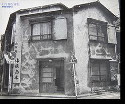 アパートメント 石内都 写真集 APARTMENT Miyako Ishiuchi