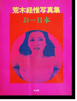 おー日本 荒木経惟 写真集 Oh Nippon NOBUYOSHI ARAKI