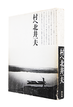 村へ 北井一夫 写真集 Mura e(To the Village) KAZUO KITAI