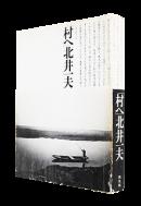 村へ 北井一夫 写真集 Mura e(To the Village) KAZUO KITAI