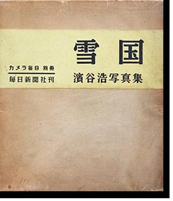 雪国 初版 濱谷浩 写真集 YUKIGUNI(Snow Land) First Edition HIROSHI HAMAYA