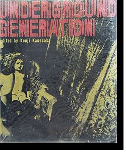 アンダーグラウンド・ジェネレーション 地下の世代 金坂健二 編 Underground Generation KENJI KANESAKA