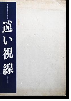 遠い視線 長野重一 写真集 A STRANGE PERSPECTIVE IN TOKYO Nagano Shigeichi