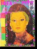 IDEA アイデア 258 1996年9月号 大竹伸朗/サイケデリック・ムーヴメント