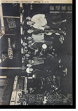 新宿群盗伝 66/73 渡辺克巳 写真集 SHINJUKU GUNTODEN 66/73 First Edition KATSUMI WATANABE
