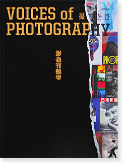 VOICES OF PHOTOGRAPHY 撮影之聲 ISSUE 21 影像刊誌考 A STUDY OF PHOTO PUBLICATIONS