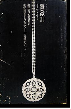 薔薇刑 初版 細江英公 写真集 三島由紀夫 BARAKEI (Killed by Roses) First edition Eikoh Hosoe 署名本 signed