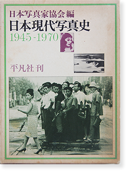 日本現代写真史 1945-1970 日本写真家協会 編 The History of Contemporary Photography in Japan 1945-1970