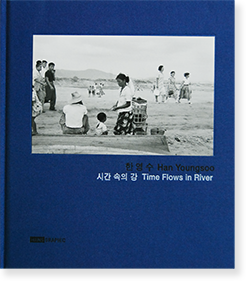 TIME FLOW IN RIVER Han Youngsoo 한영수 ハン・ヨンス 写真集