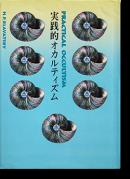 実践的オカルティズム H.P.ブラヴァツキー PRACTICAL OCCULTISM H.P. Blavatsky