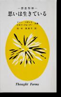 思いは生きている 神智学叢書 アニー・ベサント C. W. リードビーター Thought Forms: Annie Besant, C. W. Leadbeater