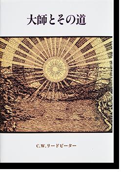 大師とその道 神智学叢書 C. W. リードビーター