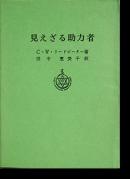 見えざる助力者 神智学叢書 C. W. リードビーター
