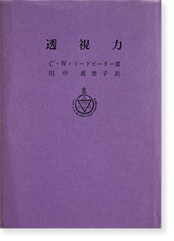 透視力 神智学叢書 C. W. リードビーター