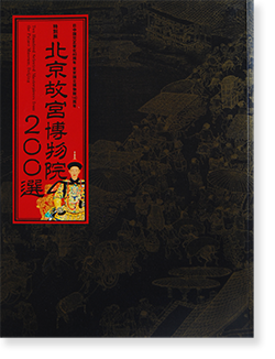 特別展 北京故宮博物院 200選 Two Hundred Selected Masterpieces from the Palace Museum, Beijing