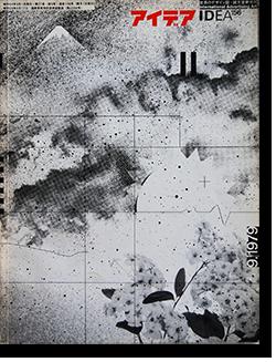 IDEA アイデア 156 1979年9月号 特集 第21回 ソサエティ・オブ・イラストレーターズ