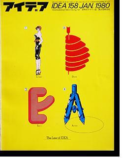 IDEA アイデア 158 1980年1月号 特集 ニューヨーク・タイプ・ディレクターズ・クラブ25回展