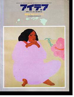 IDEA アイデア 160 1980年5月号 特集 日本の伝統パッケージ