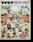 IDEA アイデア 161 1980年7月号 エルウード H. スミスのコミックス 他