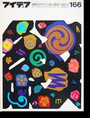 IDEA アイデア 166 1981年5月号 特集 田中一光、マークとサインの世界
