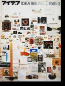 IDEA アイデア 165 1981年3月号 特集 第3回NAAC展