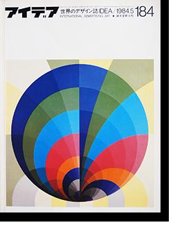 IDEA アイデア 184 1984年5月号 コンピューターグラフィックスによる表現の世界
