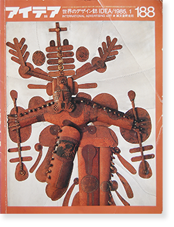 IDEA アイデア 188 1985年1月号 特集 第5回NAAC展