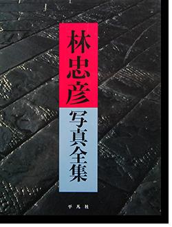 林忠彦 写真全集 TADAHIKO HAYASHI Collected Works